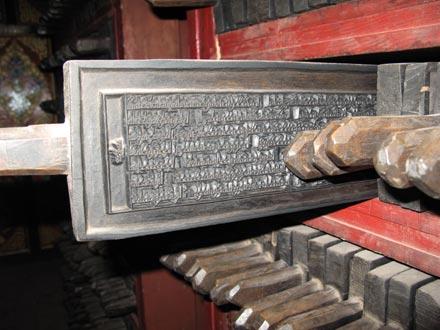 Printing Blocks in Bakong Monastery in Dege